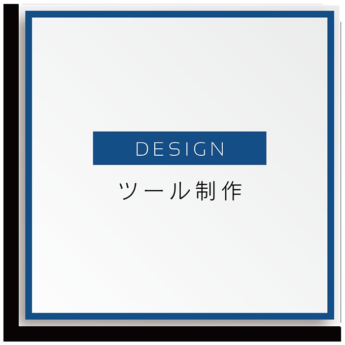 クリエイティブ・オールージュ|ツール制作