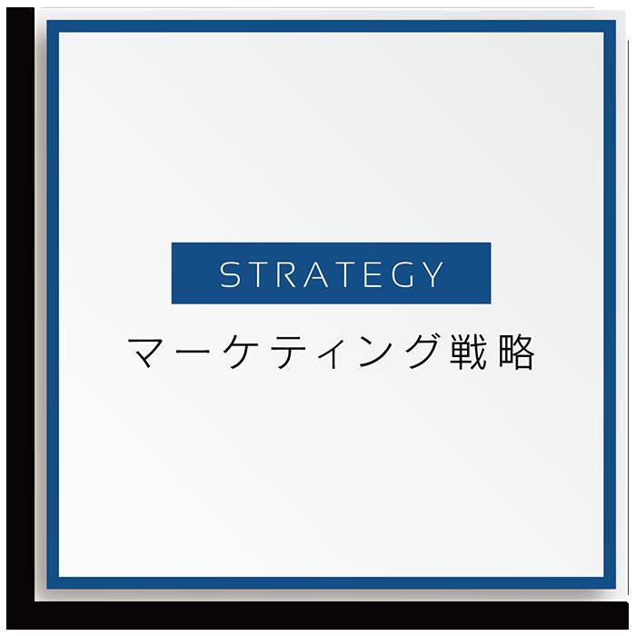 クリエイティブ・オールージュ|マーケティング戦略