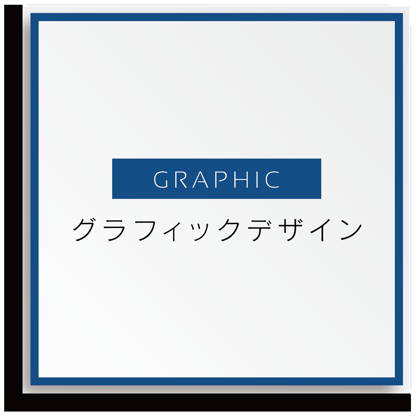 クリエイティブ・オールージュ|クリエイティブ デザイン